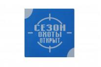 """Сезон охоты открыт"""